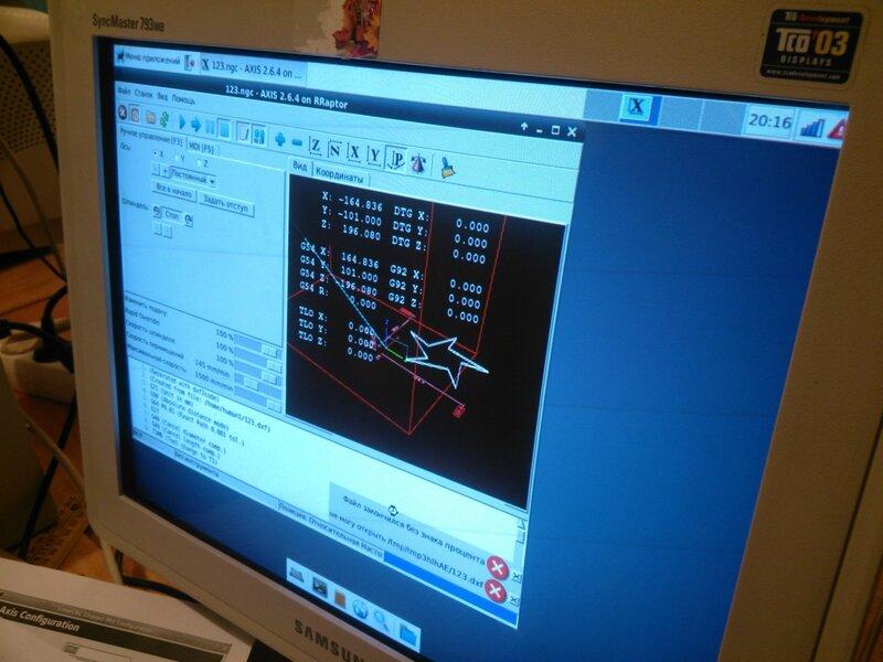 Рраптор и LinuxCNC - звезда и спираль-04.jpg