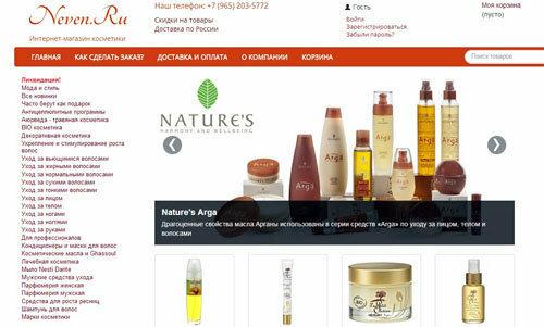 Интернет-магазин Neven.ru