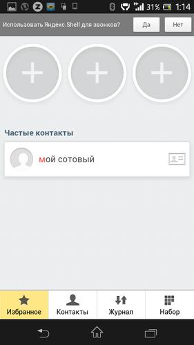 Screenshot_2013-07-27-01-14-15