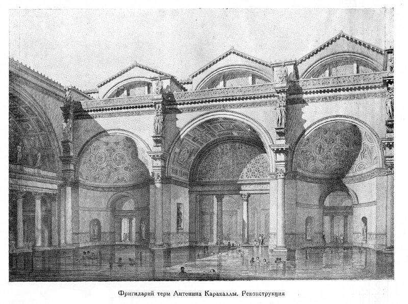 Термы Каракаллы, фригидарий, реконструкция