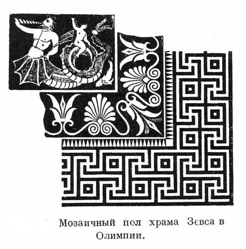 Храм Зевса в Олимпии, фрагмент мозаичного пола
