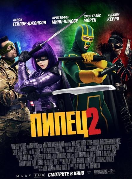 Пипец 2 / Kick-Ass 2 (2013) BDRip 1080p/720p + HDRip + WEBDL 1080p + 720p + WEBDLRip