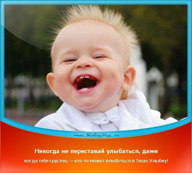 позитивчик: Никогда не переставай улыбаться, даже когда тебе грустно, — кто-то может влюбиться в Твою Улыбку!