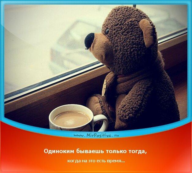 позитивчик дня - Одиноким бываешь только тогда, когда на это есть время...
