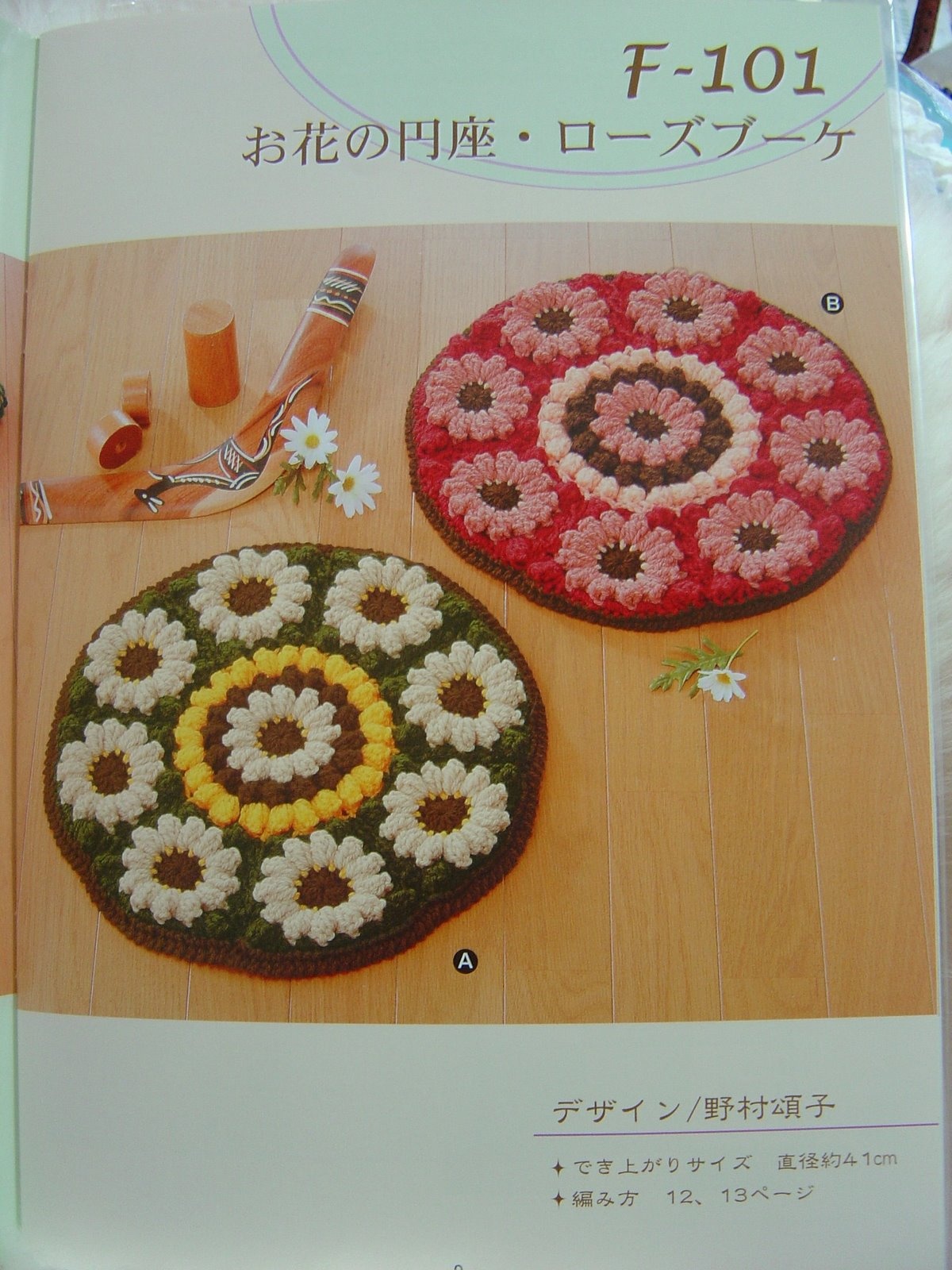 Вязание крючком японского коврика