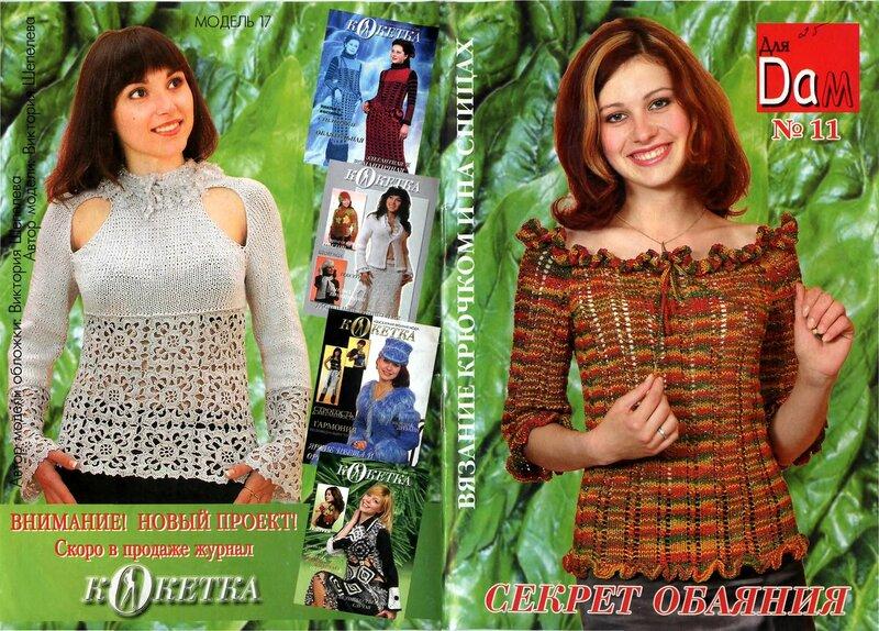 Журнал для вязания для полных дам