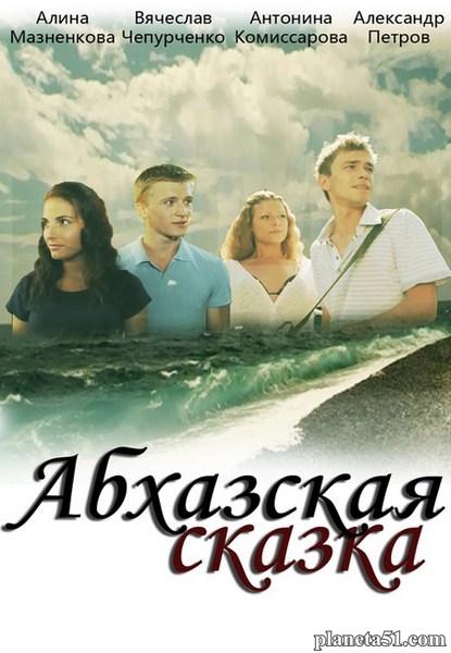 Абхазская сказка (2012/SATRip)