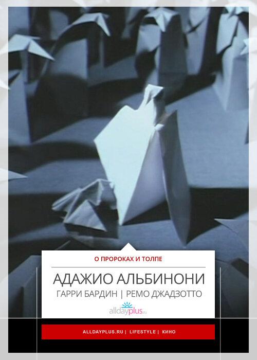 Adagio in G minor | Гарри Бардин | Томазо Альбинони | Ремо Джадзотто | Пророки | Толпа