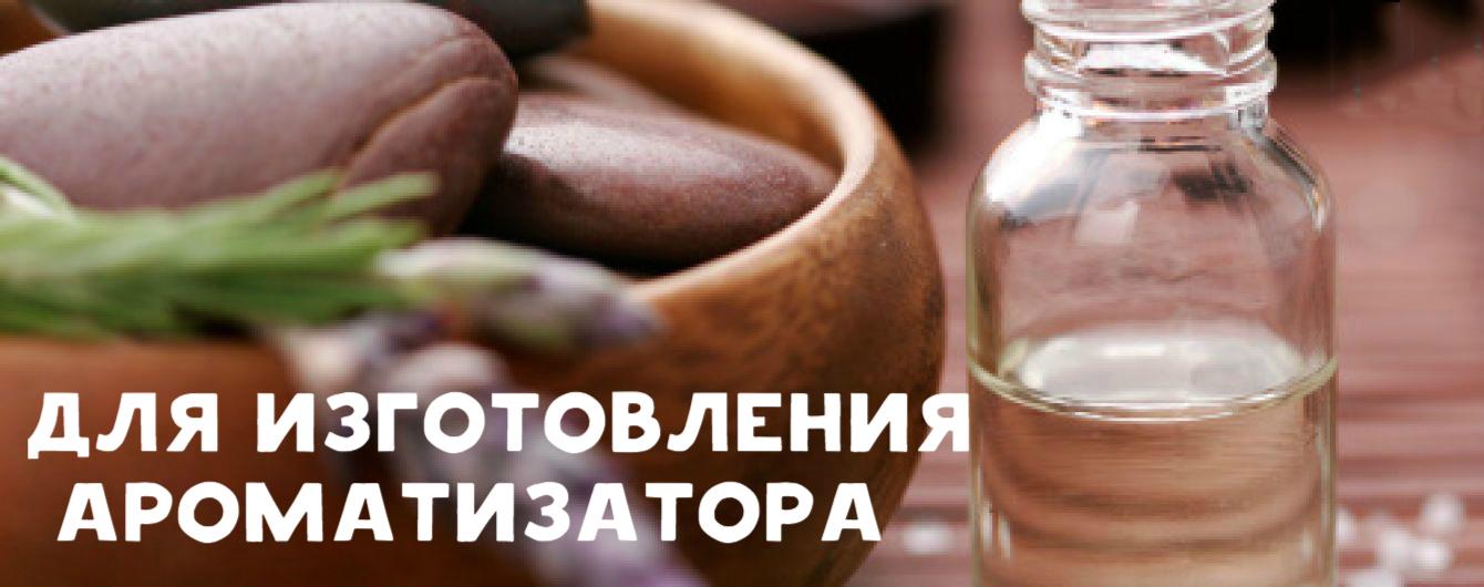Смешайте стакан спирта и 10-15 капель эфирного масла. Налейте во флакон с распылителем и наслаждайте