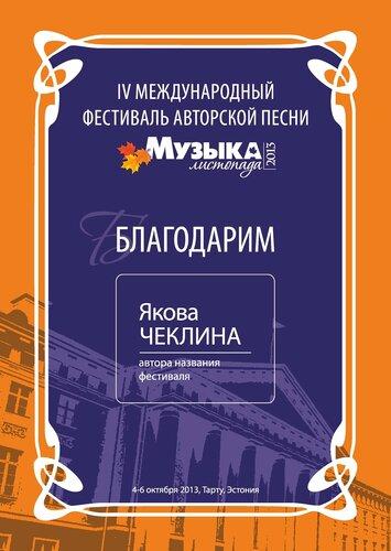 diplomy-blagodarnosty_Page_03.jpg