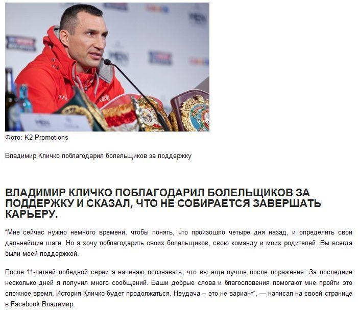FireShot Screen Capture #102 - 'Кличко_ Мне необходимо время, чтобы _' - ukrtime_net_sport_klichko-mne-neobxodimo-vremya-chtoby-ponyat-chto-proizoshlo.jpg