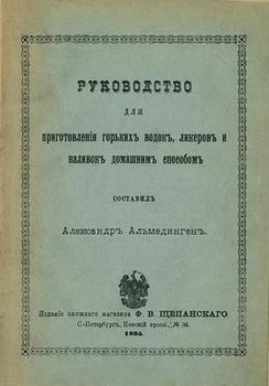 Книга Руководство для приготовления горьких водок, ликеров и наливок домашним способом