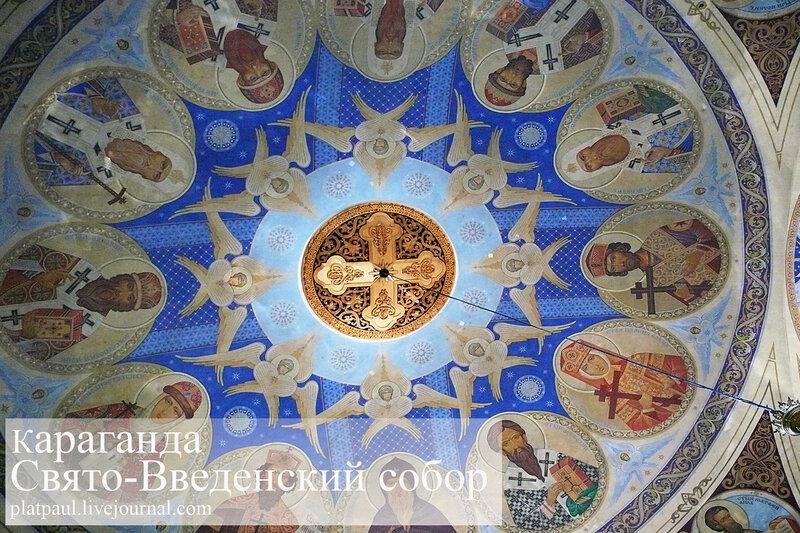 Свято-введенский собор Караганды