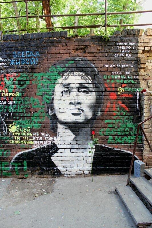Портрет Виктора Цоя на стене памяти