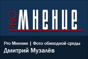 Pro Мнение | Метафизическая фотография с Дмитрием Музалёвым