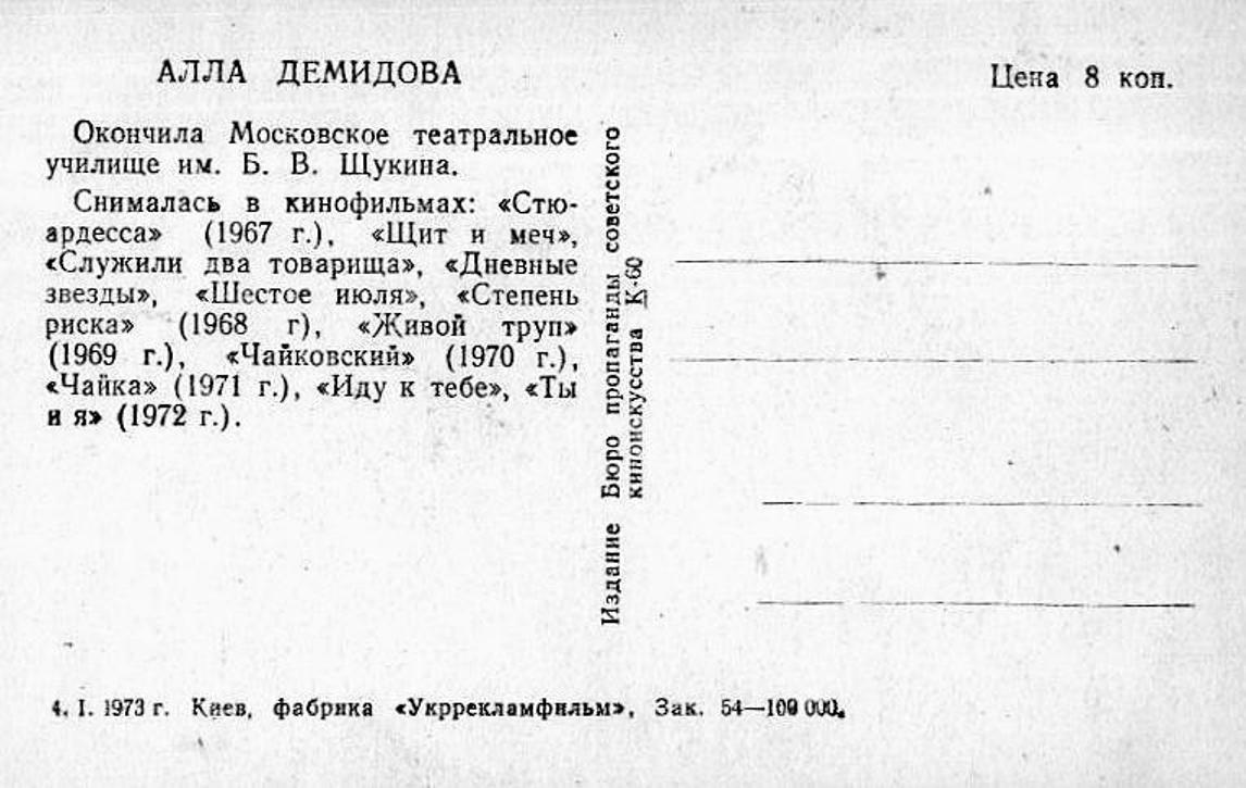 Алла Демидова, Актёры Советского кино, коллекция открыток