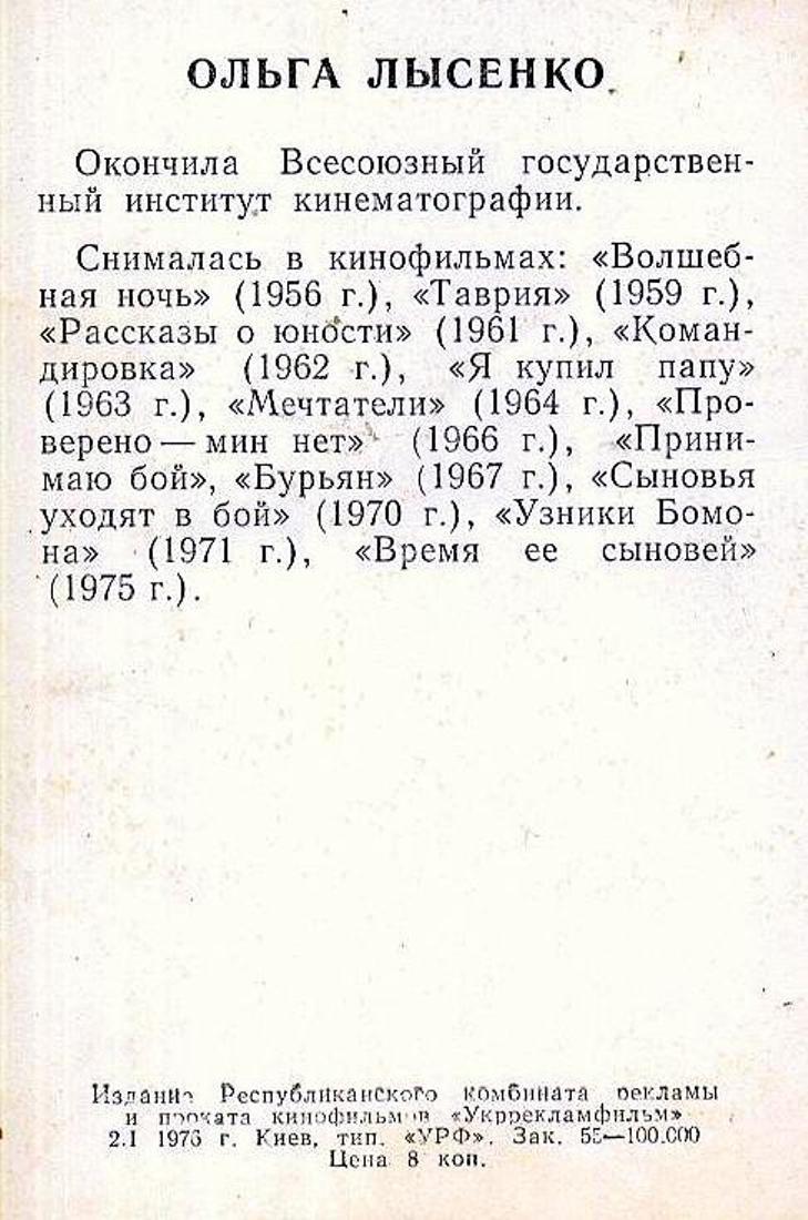Ольга Лысенко, Актёры Советского кино, коллекция открыток