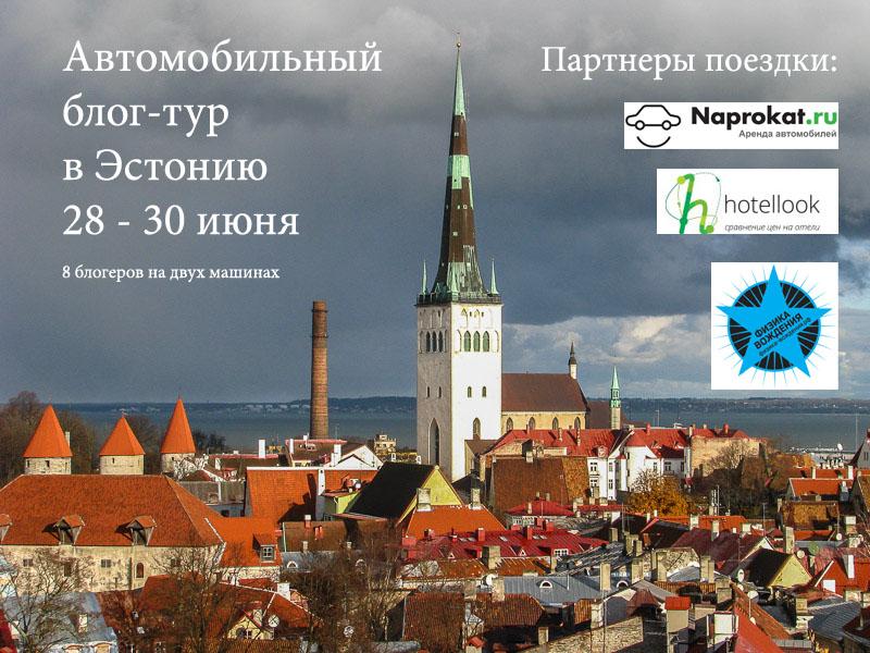 Автомобильный блог-тур в Эстонию