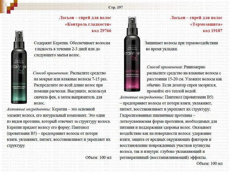 Лосьон спрей для волос контроль гладкости применение заказать пакетики avon
