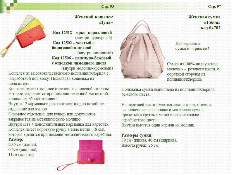 AVON ОПИСАНИЕ ФОТО_16