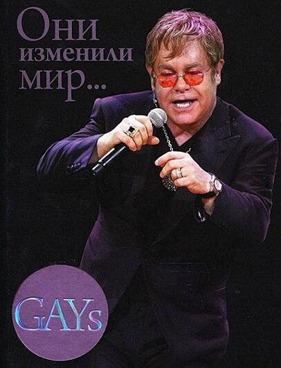 Книга про геев на полке детской литературы