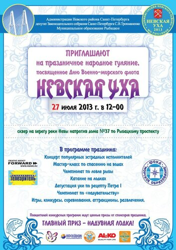 Невская Уха 2013