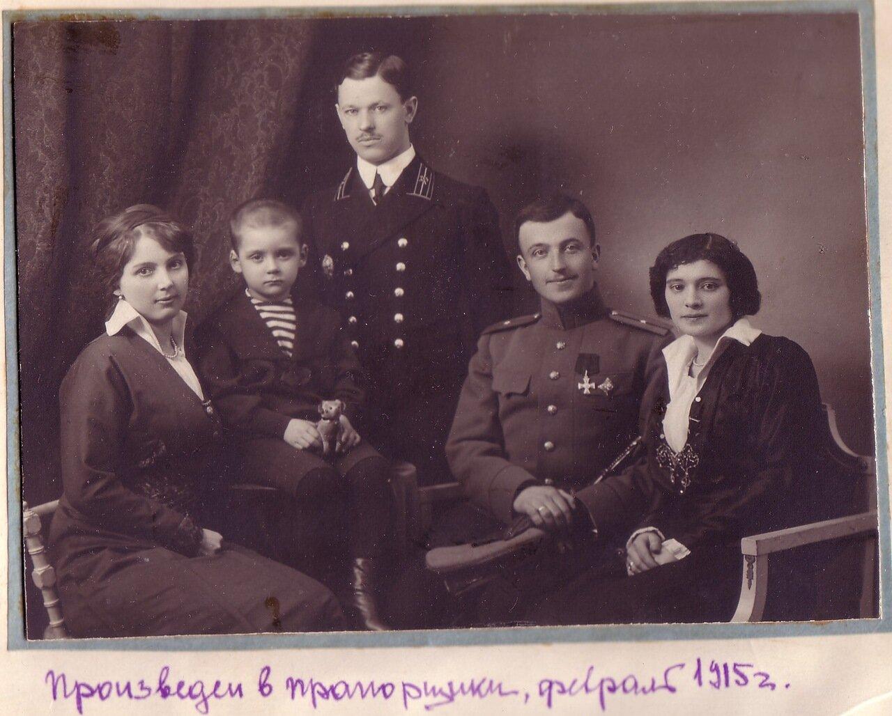 Произведен в прапорщики. Февраль 1915