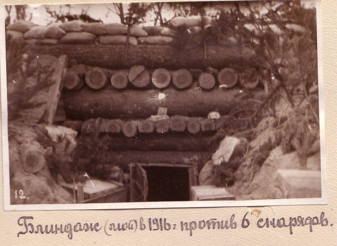 Блиндаж (мой) в 1916 г. против 6 д.снарядов