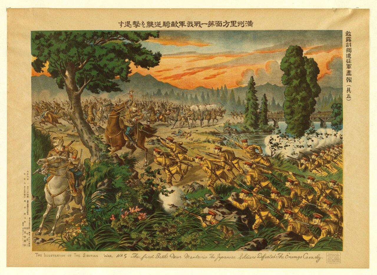 Первый бой в Маньчжурии. Японские солдаты победили неприятельскую конницу под Уссури