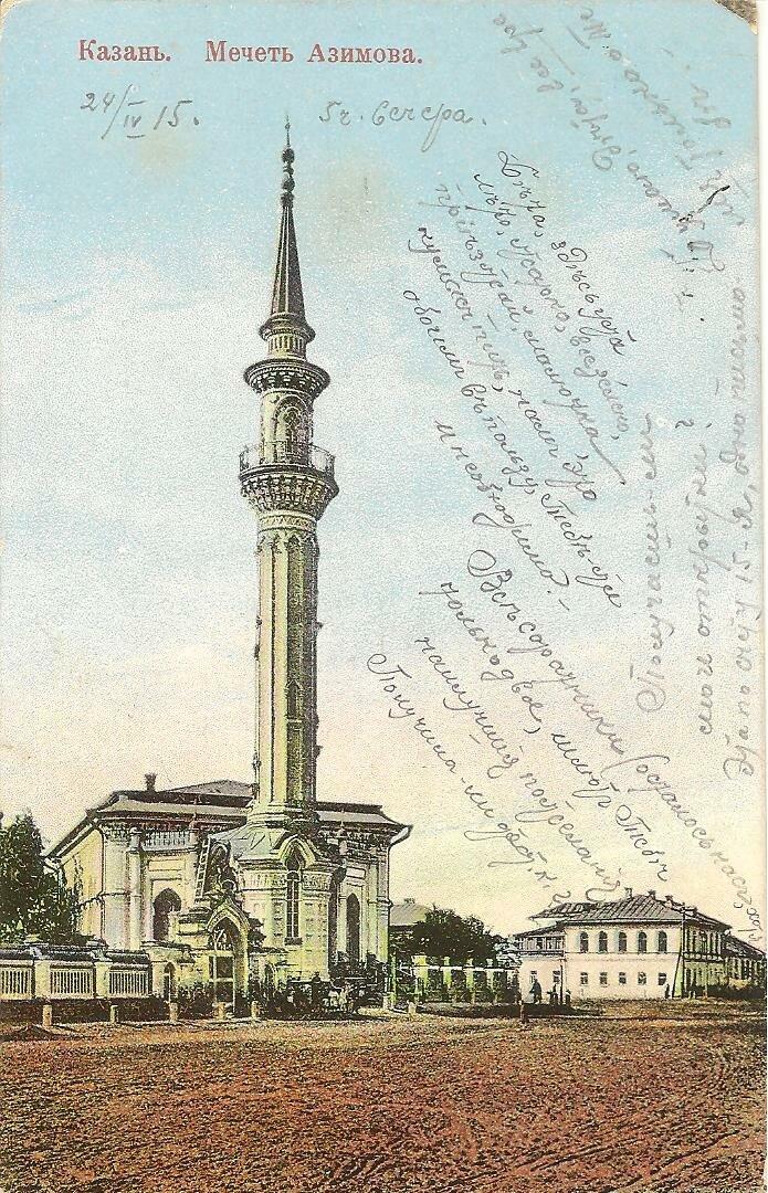Мечеть Азимова
