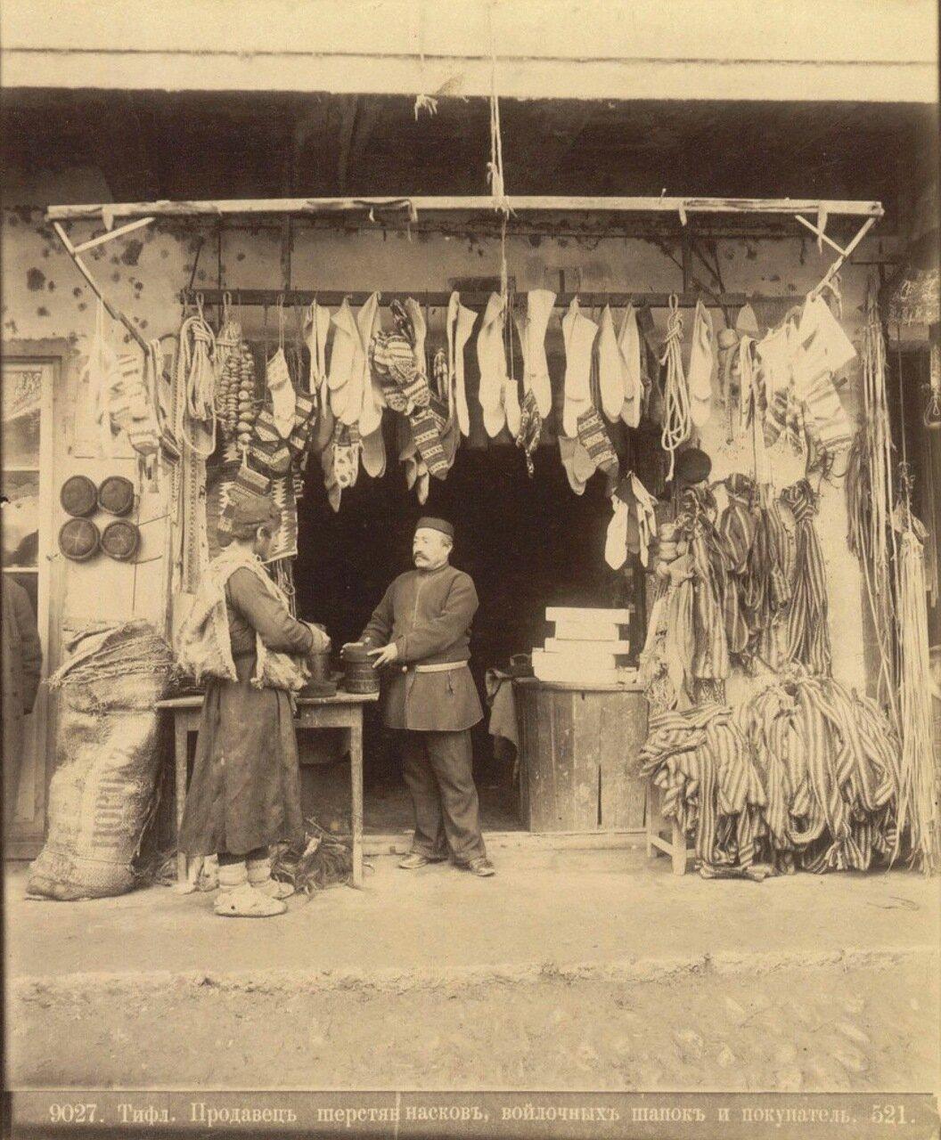 Продавец шерст. носков. 1890