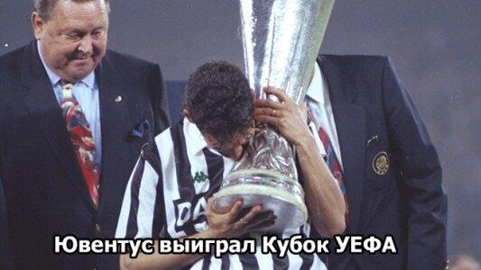 Ювентус выиграл Кубок УЕФА