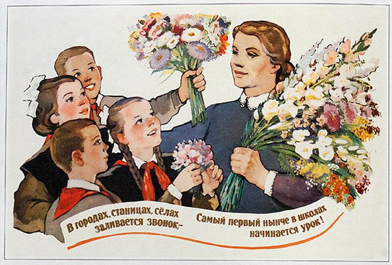 Советские открытки 80 годов с днем учителя, красивые