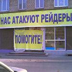 """""""Moldova Agroindbank"""" под угрозой рейдерской атаки?"""