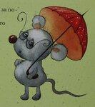 Мышка с зонтиком