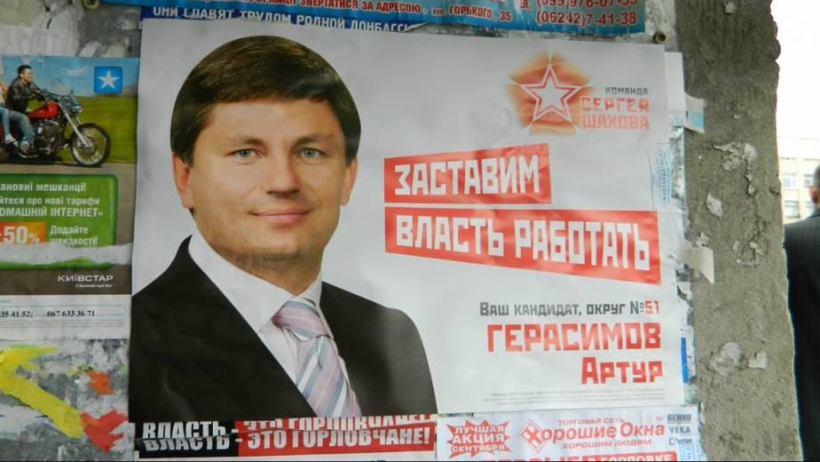 Представитель Президента Герасимов о предложениях нардепа Артеменко по Крыму: За этими вещами стоят
