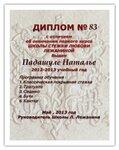 Школа стежки Л. Лежаниной 2012, 1 курс