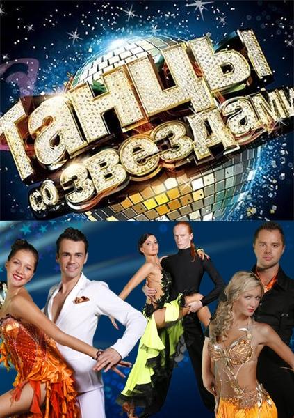 Танцы со звездами (8 сезон/2013/HDTVRip)