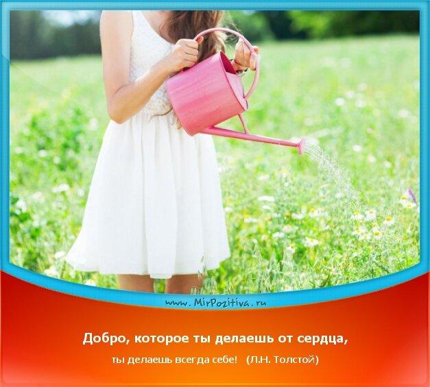 позитивчик дня - Добро, которое ты делаешь от сердца, ты делаешь всегда себе! (Л.Н. Толстой)