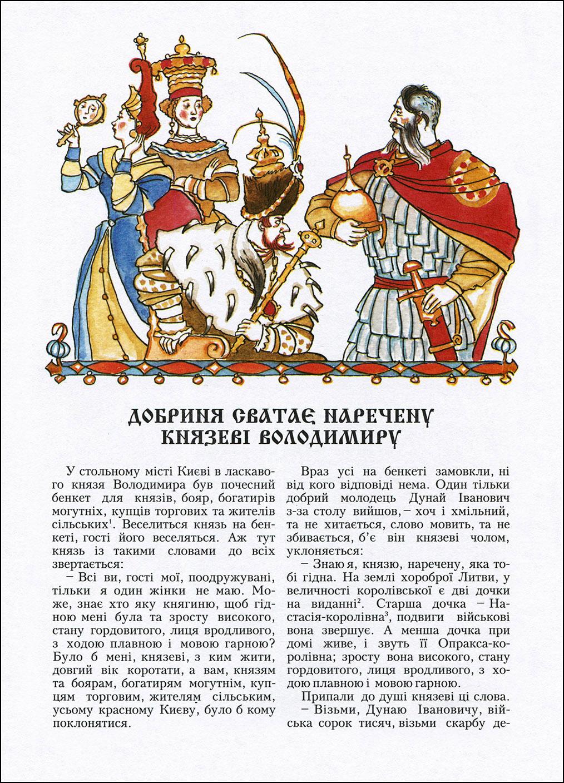 Борис Михайлов, Українські билини
