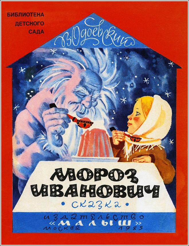 Перцов, Мороз Иванович