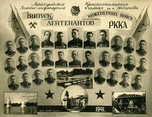 Ленинградское Краснознамённое Военно-инженерное училище им. Жданова. 1941 г
