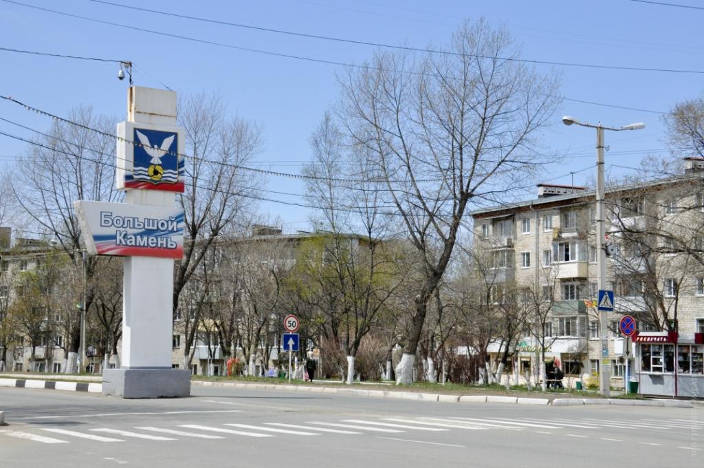 Фото города большой камень: http://bankdeyat.ru/foto-goroda-bolshoy-kamen/