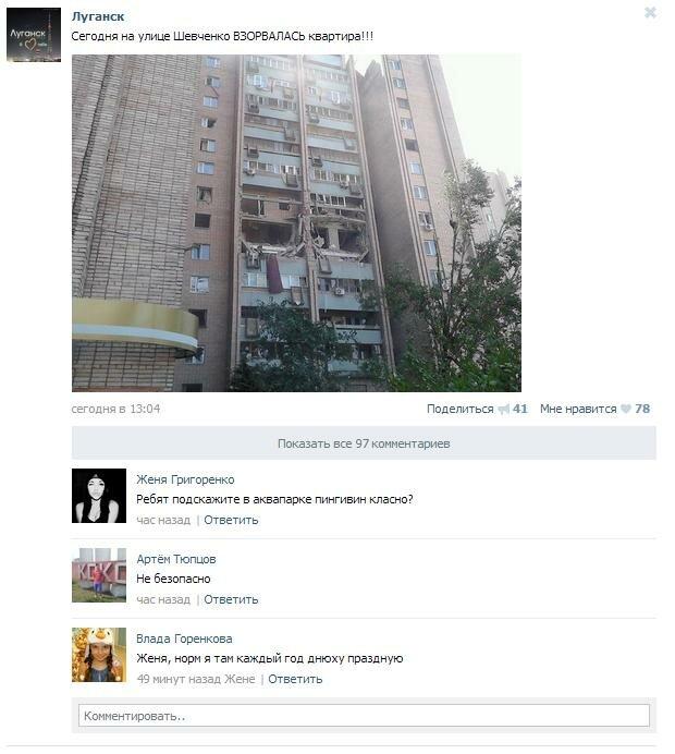 комментарий года луганск взрыв