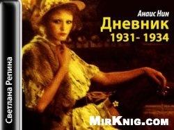 Аудиокнига Дневник 1931- 1934 (Аудиокнига)