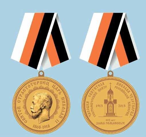 Памятная медаль Новосибирской Митрополии к 400-летию учреждения Дома Романовых