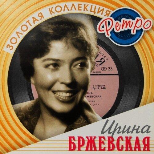 Ирина Бржевская