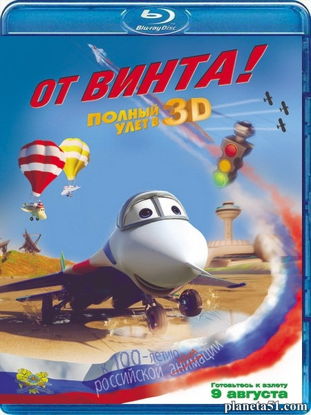 От винта 3D (2012/BDRip/HDRip/3D)