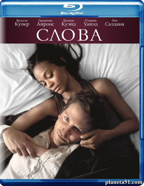 Слова / The Words [EXTENDED] (2012/HDRip)