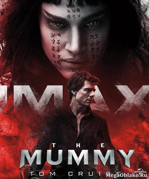 Мумия / The Mummy (2017/HDTV/HDTVRip)